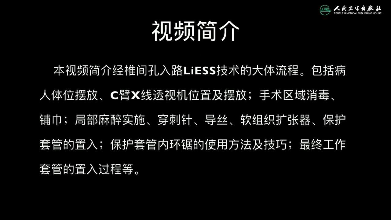 视频1 LiESS技术大体流程